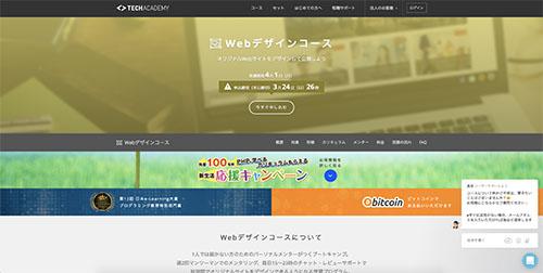 WEBサイト