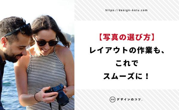 写真のレイアウトの仕方