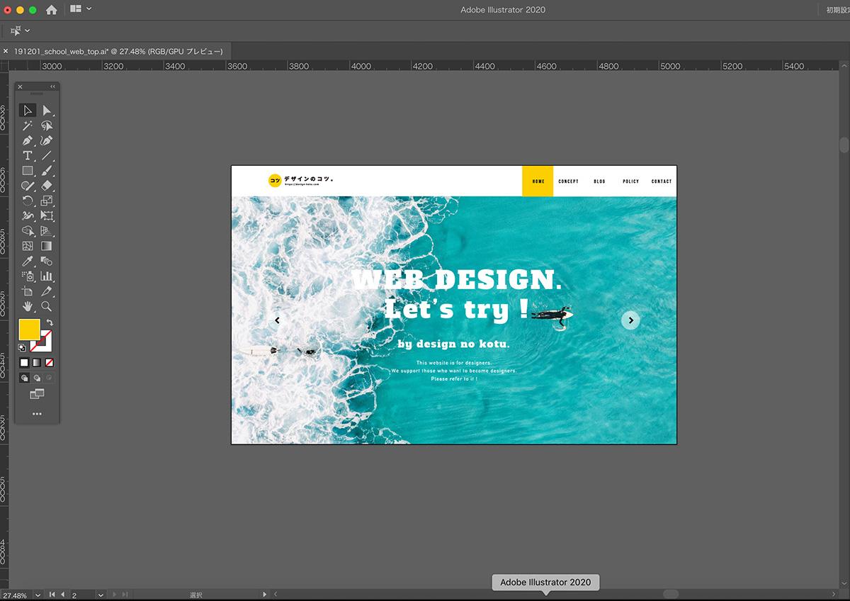 webデザイン グローバルナビゲーション